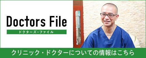 ドクターズ・ファイルの記事はこちら