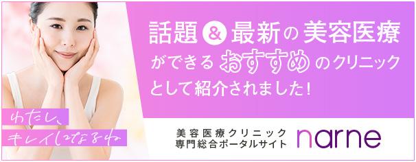 美容医療ポータルサイト「narne」医療法人社団聡明会 ティーズクリニック