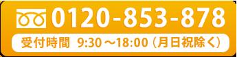 tel.0120-853-878