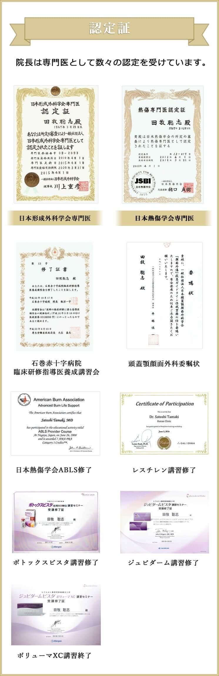 院長は専門医として数々の認定を受けています。