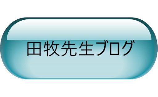 田牧ブログボタン