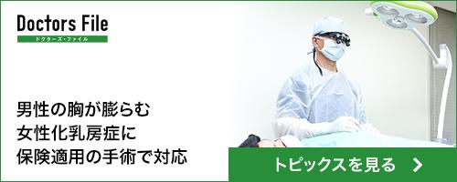 ドクターズ・ファイル トピックス(女性化乳房症)