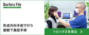 ドクターズ・ファイル トピックス(眼瞼下垂症)